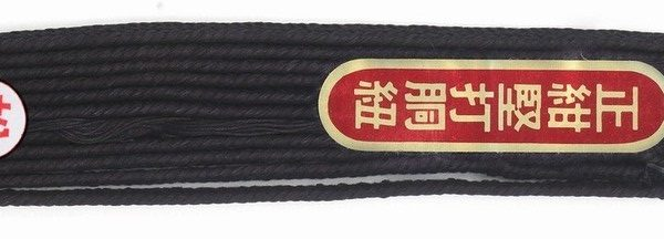 Do Himo (Matsu Grade)